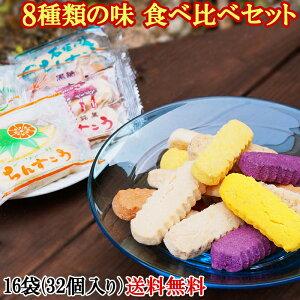 ちんすこう 出来立て8種類の味 食べ比べセット 16袋 (32個入り)名嘉眞製菓さんの「琉球銘菓」を出来立てでお届けします。 沖縄お土産 焼き菓子 クッキー 石垣の塩 訳あり 在庫処分 アウト