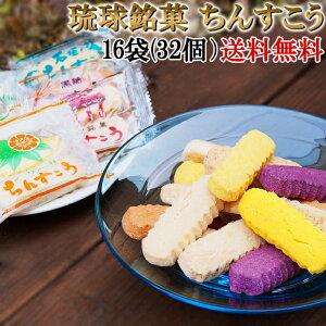 【 送料無料 】琉球銘菓 ちんすこう 16袋 (32個入り)名嘉眞製菓さんの「琉球銘菓」を出来立てでお届けします。 沖縄お土産 焼き菓子 クッキー 石垣の塩 訳あり 在庫処分 アウトレット で