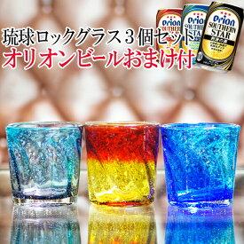 琉球ガラス 琉球グラス 【選べる 3個セット 】ロックグラス 沖縄雑貨 沖縄 土産 送料無料 【 美ら海 ロックグラス 】