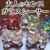 ガラスシーサー【送料無料】父の日ギフトどんなインテリアにも合う輝くガラス製!魔除けとして古くから沖縄で家族を厄災から守ってきたシーサーのガラス製置物です。