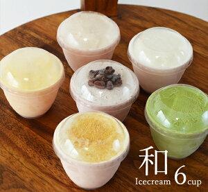 アイスクリーム ギフト アイス 詰め合わせ キャッシュレス 還元 5% 和風ジェラート 6個入り スイーツギフト 和風スイーツ 和風味のアイス アイスクリーム プレゼント カップアイスセット