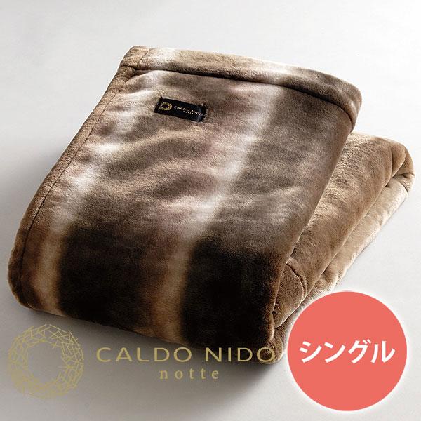 CALDO NIDO notte 掛け毛布 シングル カルドニード・ノッテ