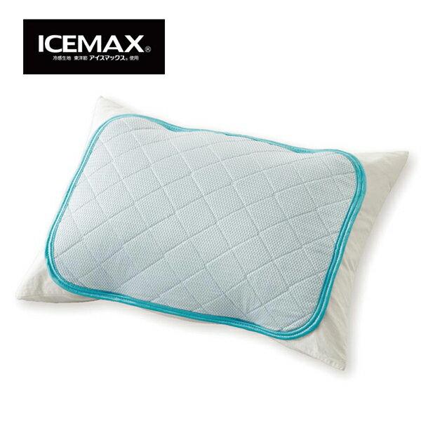 ICEMAX NEW アイスマックスCOOL 枕パッド