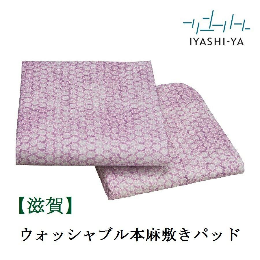 イヤシヤ ウォッシャブル 本麻 敷きパッド シングル 100×205 滋賀 麻100 洗える 日本製 ブルー ピンク 涼しい 国産 送料無料