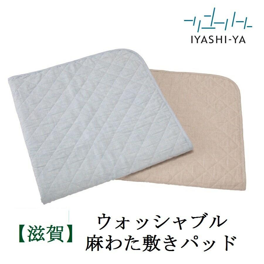 イヤシヤ ウォッシャブル 麻わた 敷きパッド シングル 100×205 滋賀 麻100 洗える 日本製 ブルー ピンク 涼しい 国産 送料無料