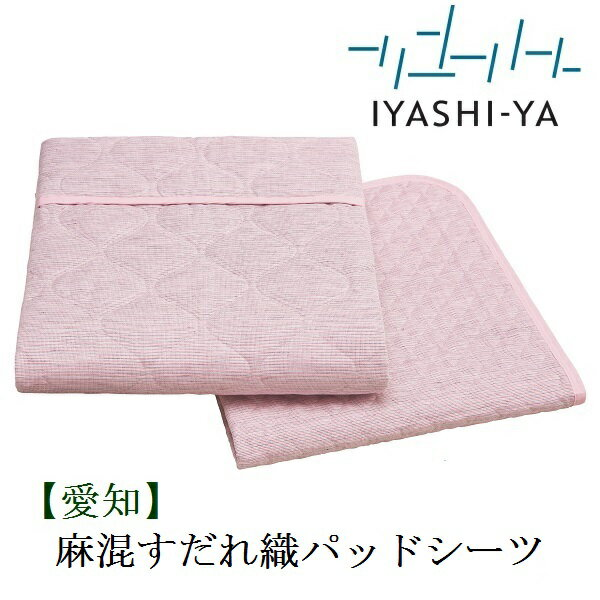 イヤシヤ 麻混 すだれ織り 洗える 敷きパッド シングル 100×205 愛知 麻 コットン 綿 日本製 敷き パッド 脱脂綿 洗える ウォッシャブル ブルー ピンク 涼しい 国産 送料無料
