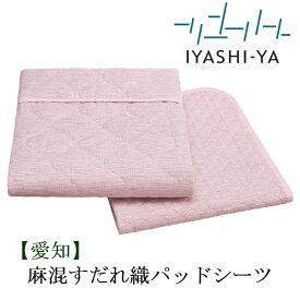 昭和西川 IYASHI-YA(イヤシヤ) 麻混すだれ織りパッドシーツ