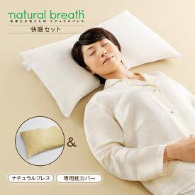 natural breath 快眠セット 枕博士が考えた枕 ナチュラルブレス レギュラーサイズ & 枕カバー(ゴールド) 枕博士 洗える 日本製