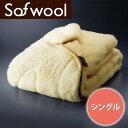 Sofwool_k_s