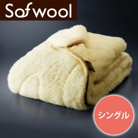 The PREMIUM Sofwool(ザ・プレミアム・ソフゥール) 掛け毛布 シングル