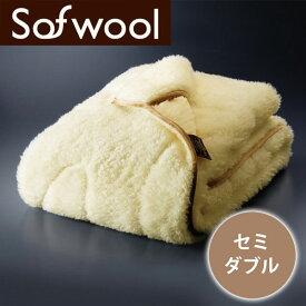 The PREMIUM Sofwool(ザ・プレミアム・ソフゥール) 掛け毛布 セミダブル