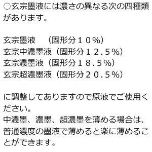 【墨運堂】玄宗中濃墨液2000ml