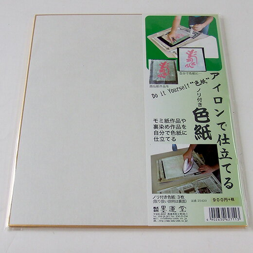 【墨運堂】ノリ付き色紙 3枚入