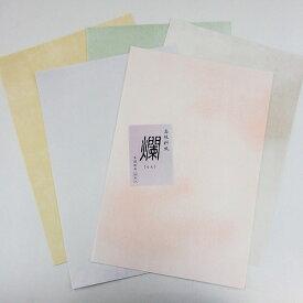 高級料紙 爛 半懐紙 50枚 『書道用品 加工紙 和紙 かな 仮名』