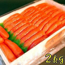 選べる2種 送料無料 ギフト たらこ 2kg 1本物 アメリカ産 たら子 タラコ お取り寄せグルメ クール便