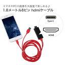 iOS HDMI変換ケーブル 1.8m 1080P 高画質 4K対応 iPhone iPad iPod HDMI 変換アダプタ USB usbケーブル hdmi スマホか…