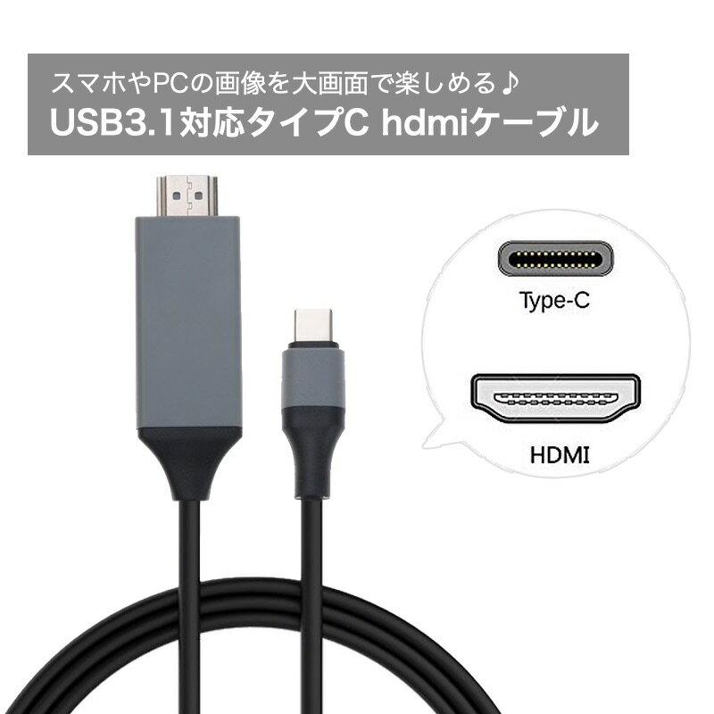 Type-C HDMI変換ケーブル 高画質 4K対応Type-C to HDMI 換アダプタ タイプC typec hdmi スマホからTVなどへカンタン出力 Type-c HDMI オス アダプタ ケーブル 長い タブレット 入力 HDCPサポート 解像度 送料無料 sale バレンタイン