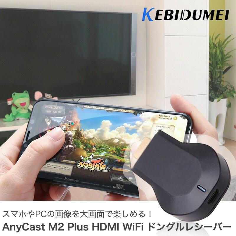 AnyCast M2 Plus HDMI WiFi ドングルレシーバー iPhone ミラーリング テレビ ワイファイ Chrome ワイヤレス Wifi ディスプレイ プラステレビスティック DLNA Miracast スマートフォン電話 PC用 送料無料 sale プレゼント 母の日