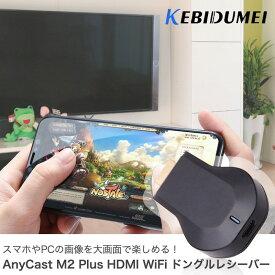 AnyCast M2 Plus HDMI WiFi ドングルレシーバー iPhone ミラーリング テレビ ワイファイ スマホ Chrome ワイヤレス Wifi ディスプレイ プラステレビスティック DLNA Miracast スマートフォン TV PC用 送料無料 プレゼント sale ポイント最大15倍 クリスマス