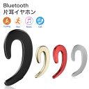 片耳 ワイヤレスイヤホン bluetooth 4.2 片耳 スポーツ ヘッドセット マイク付き 通話可能 耳をふさがない ヘッドホン…