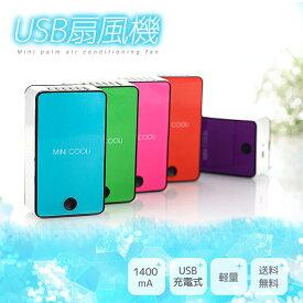 USB扇風機 強力 USB 卓上 扇風機 取って紐付き 手持ち かわいい ミニ扇風機 手持ち型 携帯扇風機 USBファン 可愛い コンパクト 便利 軽量 熱中症対策 送料無料