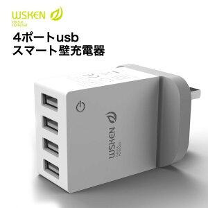 wsken4ポートusb壁充電器携帯電話スマートフォンタブレット充電器米国USプラグ急速充電対応送料無料