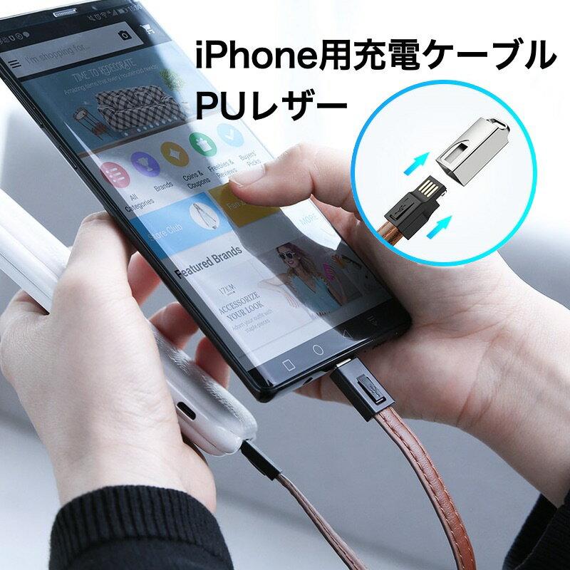 iPhone用 充電ケーブル PUレザー線材 iPad iPod アイフォン USB ライトニングケーブル 充電アダプター 急速充電 データ通信 同期 2m 送料無料