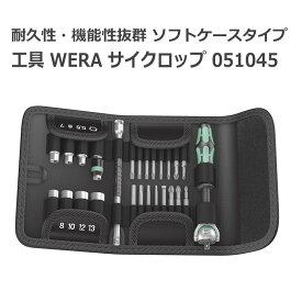 Wera ヴェラ 工具 種類豊富 耐久性 サイクロップ ラチェット ソフトケースタイプ 051045 sale v送料無料 プレゼント 父の日