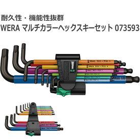 wera ヴェラ 950SPKL/9SMN マルチカラーヘックスキーセット 073593 耐久性 ネジ ドライバー レンチ 種類豊富 9本組 ミリサイズ1.5〜10.0 送料無料 sale お中元