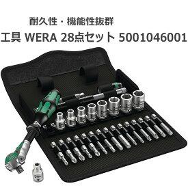 wera ヴェラ ソケットレンチセット 5004016001 差込角:6.35mm 28点 1セット 1/4 工具 ドライバー 送料無料 sale お中元
