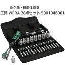 wera ヴェラ 工具 種類豊富 耐久性 ソケットレンチセット 5004046001 差込角:9.5mm 29点 1セット 送料無料 sale