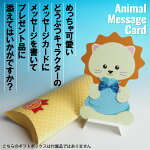 どうぶつメッセージカード8種類の動物たちがメッセージを抱っこして待ってます!メッセージカードクマライオンゾウイヌネコパンダブタコアラ[amc-001]