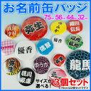 【送料無料/DM便】《1,000円ポッキリ》 お名前缶バッジ 3個セット オリジナル缶バッジ作ろう![badge-001]