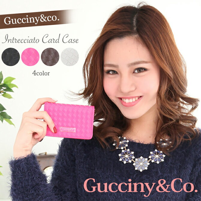 Gucciny&co ボッテガ・ヴェネタ調名刺入れ [901-1003]