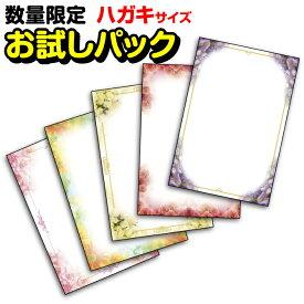 《数量限定商品》【DMC-PK-001】 ハガキサイズ メッセージカード バラエティセット お試しパック 25枚入【おトク商品】