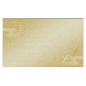 【DMM-038-L】100枚パック 気軽に使える名刺サイズのメッセージカード デザインメッセージカードミニ ミニメッセージカード【ネコポス対応商品】
