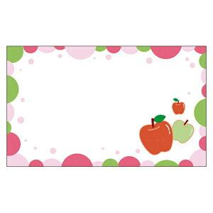りんご【DMM-099-L】100枚パック 気軽に使える名刺サイズのメッセージカード デザインメッセージカードミニ ミニメッセージカード【ネコポス対応商品】