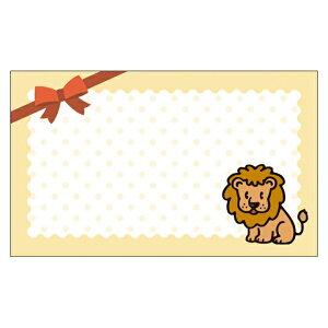 ライオン【DMM-112-L】100枚パック 気軽に使える名刺サイズのメッセージカード デザインメッセージカードミニ ミニメッセージカード【ネコポス対応商品】