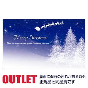 《アウトレット品[裏面に少し汚れあり]》クリスマスカード サンタクロース サンタ 【DMM-151-L-OUT】200枚パック 気軽に使える名刺サイズのメッセージカード デザインメッセージカードミニ