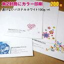 【封筒印刷】角2号封筒 カラー印刷〔中身の透けないパステルホワイトに印刷〕〈100〉 200枚【送料無料】 角2封筒 印刷 名入れ封筒 定形…