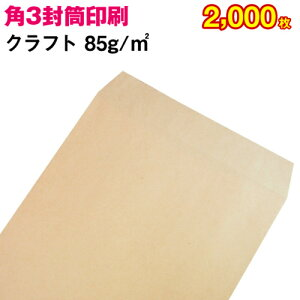 【封筒印刷】角形3号封筒 クラフト〈85〉 2,000枚【送料無料】 角3 封筒 印刷 名入れ封筒 定形外封筒