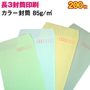 封筒印刷 封筒 長3 長形3号 定型封筒 印刷 名入れ封筒 会社封筒 事務用封筒 カラー85 200枚