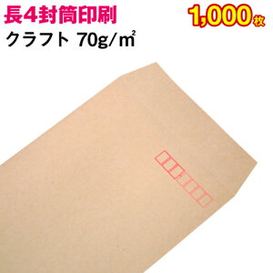 【封筒印刷】長形4号封筒 クラフト〈70〉 1,000枚 長4 封筒 印刷 名入れ封筒 定形封筒