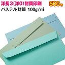 【封筒印刷】洋形0号(洋長3)封筒 パステルカラー〈100〉 500枚【送料無料】 洋0 洋長3 封筒 印刷 名入れ封筒 定形封筒