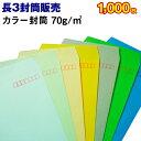 【封筒販売】長形3号封筒 カラー〈70〉 1,000枚