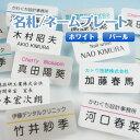 【ネコポスで送料無料】 名札・ネームプレート ホワイト パール レイアウトは10種類から選択 カラーは8色から選択 書体は13種類から選…
