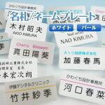 【送料無料/DM便】名札・ネームプレートホワイトパールレイアウトは10種類から選択カラーは8色から選択書体は13種類から選択[npt-001]