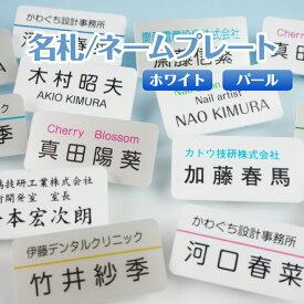 【ネコポスで送料無料】 名札・ネームプレート ホワイト パール レイアウトは10種類から選択 カラーは8色から選択 書体は13種類から選択 [npt-001]