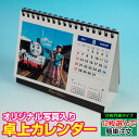 【ネコポスで送料無料】オリジナル写真入り卓上カレンダー[ フォトカ12 ] 12枚の写真が入る月表タイプの 卓上 カレンダー 何月始まりか…