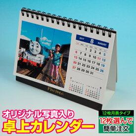 卓上カレンダー プレゼント ギフト 孫 家族写真 趣味の写真 お気に入りの写真 記念写真 ベストショット オリジナルカレンダー ダブルリングタイプ デスクスタンドタイプ フォトカ12 photoca-001